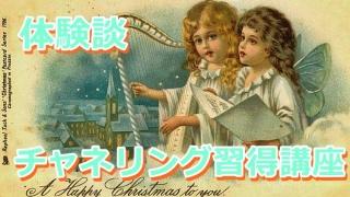 体験談チャネリング独学